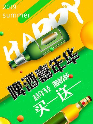 清爽青岛纯生啤酒海报