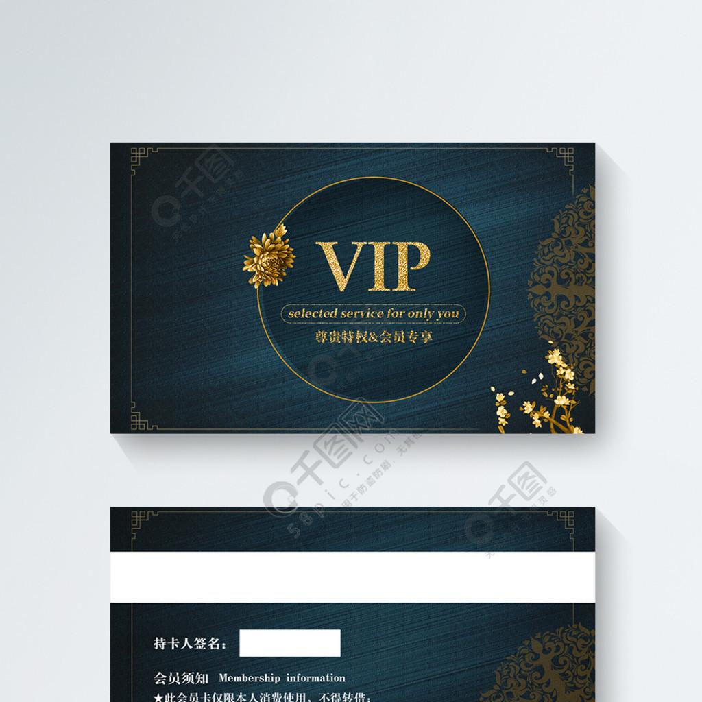 尊貴vip會員卡圖片