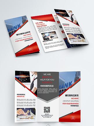 内蒙古银行三折页图片