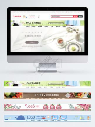 <i>淘</i><i>宝</i><i>店</i><i>招</i><i>素</i><i>材</i>下载
