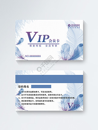 vip<i>會</i><i>員</i><i>卡</i>圖片