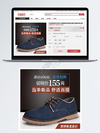 <i>淘</i><i>寶</i>春夏男士休閑鞋店鋪<i>裝</i><i>修</i><i>免</i><i>費</i><i>模</i><i>板</i>