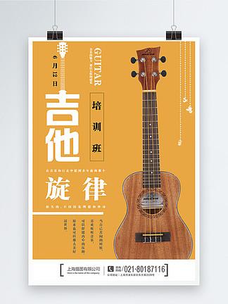 艺术中心 吉他 琴行 音乐 五线谱招生海报