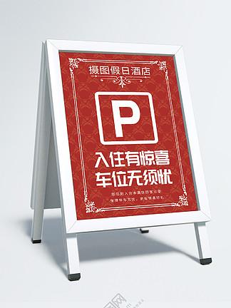 温馨提示免费停车场收费标准展板海报