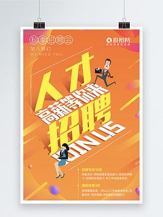 创意高薪招聘公司人才招聘海报设计