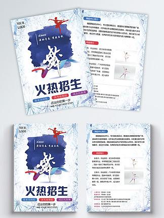 兴趣班艺术班火热招生海报宣传单模板设计