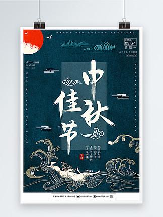 <i>中</i><i>秋</i>复古风海报