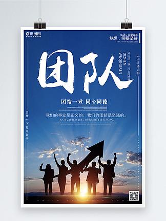 团队合作<i>企</i><i>业</i><i>文</i><i>化</i>海报