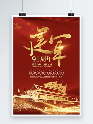 八一<i>建</i><i>軍</i><i>節</i>91周年紀念海報