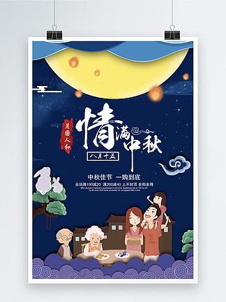 情满<i>中</i><i>秋</i><i>海</i><i>报</i>