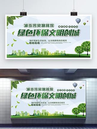 绿色环保文明城市展板