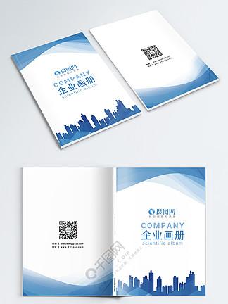 蓝色企业<i>画</i><i>册</i>封面