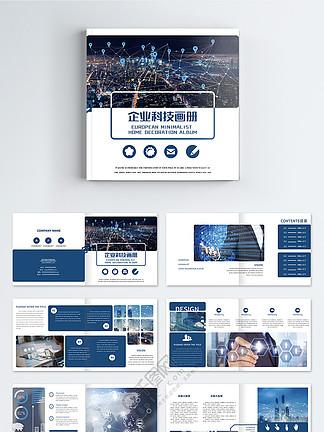 蓝色商务企业科技画册整套