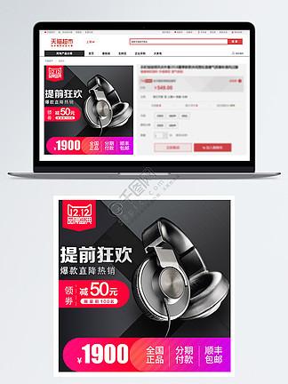 双12数码耳机<i>淘</i><i>宝</i><i>主</i><i>图</i>