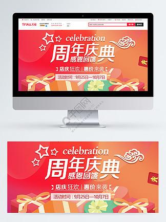 周年庆促销淘宝banner