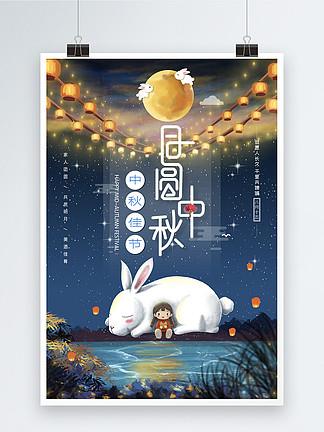 月圓<i>中</i><i>秋</i><i>海</i><i>報</i>