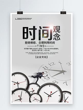 时间观念<i>企</i><i>业</i><i>文</i><i>化</i>励志海报