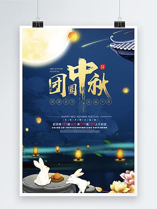 团圆<i>中</i><i>秋</i><i>海</i><i>报</i>