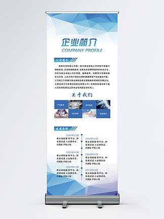 简约风企业简介x展架