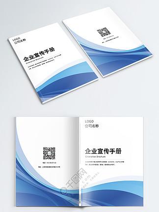 企业宣传手<i>册</i><i>画</i><i>册</i>封面设计