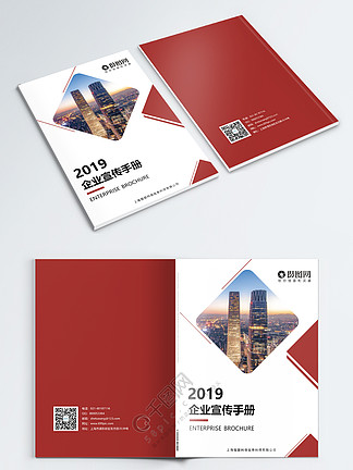 紅色大氣企業宣傳畫冊<i>封</i><i>面</i>設計