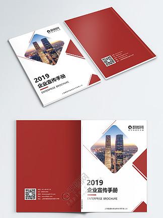 红色大气企业宣传<i>画</i><i>册</i>封面设计