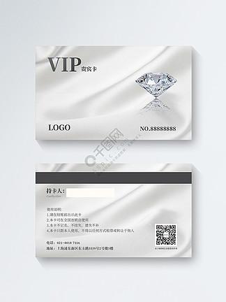 珠宝店VIP钻石<i>会</i><i>员</i><i>卡</i>模板