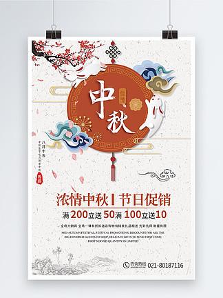 浓情<i>中</i><i>秋</i><i>海</i><i>报</i>