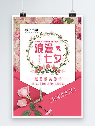 浪漫<i>七</i><i>夕</i>促销海报