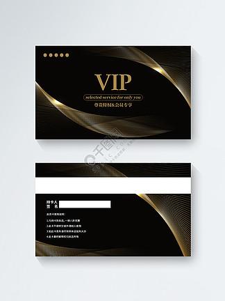 黑金商务线条VIP<i>会</i><i>员</i><i>卡</i>模板