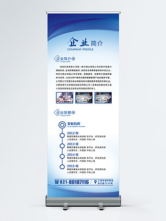 蓝色企业简介x展架
