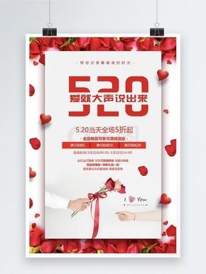 浪漫5.20活动促销海报