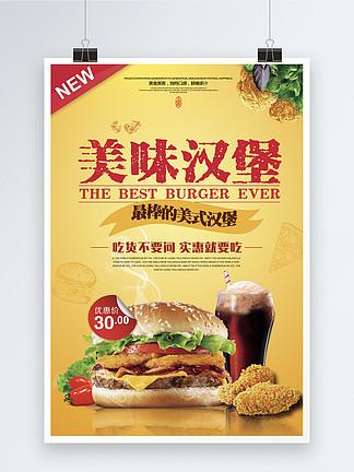 漢堡美食海報