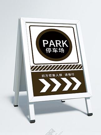 黑色简约停车场指示牌