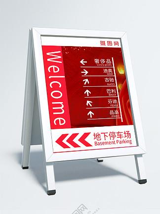 红色喜庆地下停车场指示牌