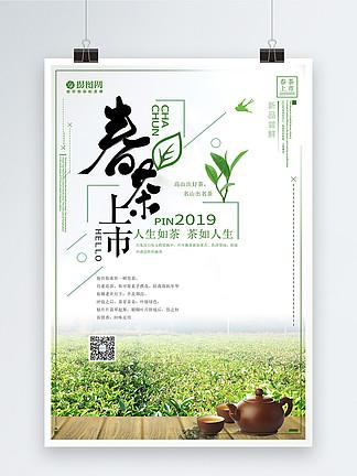 明前春茶上市海报