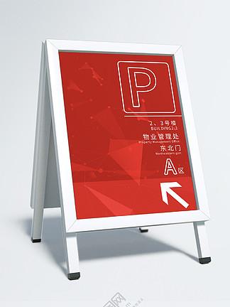 简约创意红色停车场导视系统指示牌