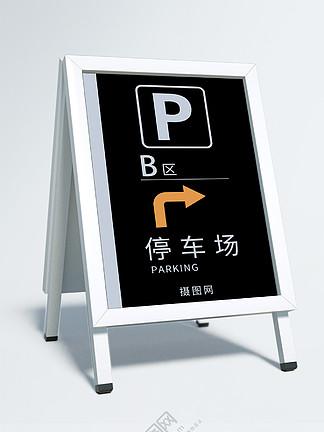 黑色大气停车场指示牌