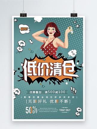 时尚复古海报 促销海报