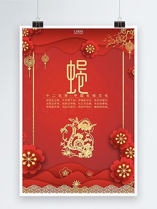 红色十二生肖中国剪纸风巳蛇海报