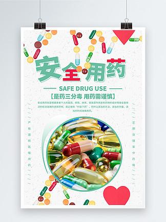 安全用药海报