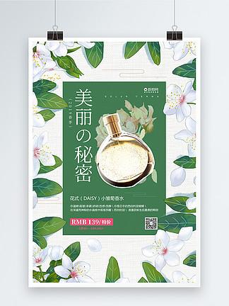 ?#35272;?#30340;秘密化妆品香水促销海报