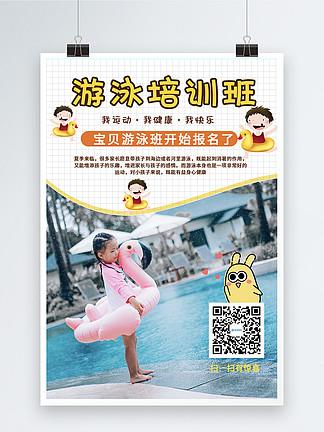游泳培训班海报