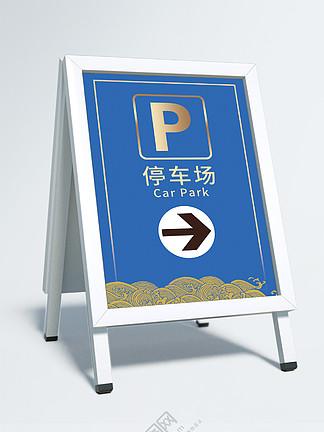 蓝色大气简约停车场指示牌