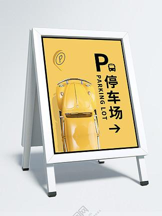 黄色创意停车场指示牌
