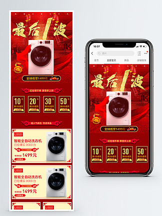红色中国风年货节家电淘宝手机端模板
