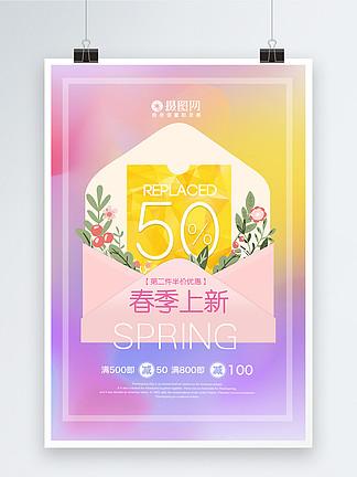 清新時尚春季上新促銷海報