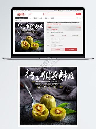 猕猴桃促销淘宝主图