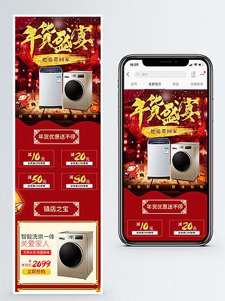 红色中国风家电淘宝手机端模板