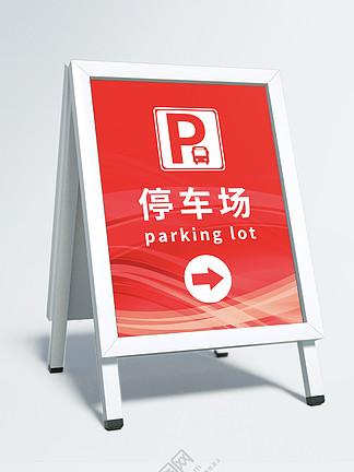 红色渐变通用停车场指示牌